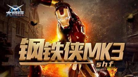 经典红金涂装战甲, SHF钢铁侠MK3!
