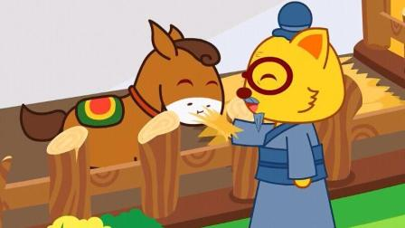 貓小帥故事塞翁失馬