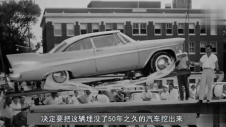 一辆全新的汽车, 深埋在地下50多年…&hellip
