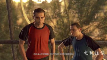 《消逝的光芒信徒DLC》第七集, 跑地图巧遇二货双胞胎