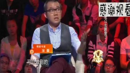 涂磊犀利点评男子N年不回家, 妻子现场诉说情话