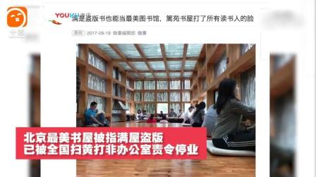 """""""最美图书馆""""因藏盗版书被责令停业"""
