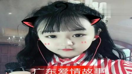 可爱美女献唱的一首广东爱情故事, 甜美动听