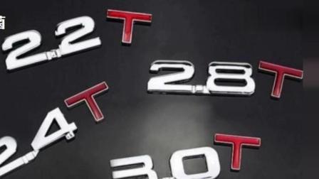 汽车排量小的真的比排量大的车省油吗?还是要看你的增压设备!