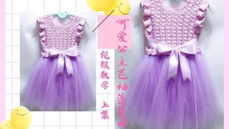 宝宝可爱公主飞袖蓬蓬裙钩针编织视频教程  (1)