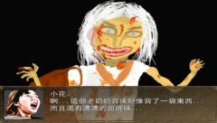 《花子的失踪日记》可骇的阴魂实况攻略