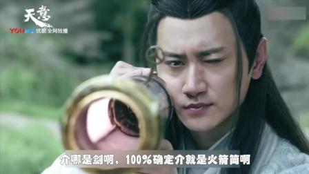 《天意》韩信组队刺杀嬴政, 张良终极武器竟是火