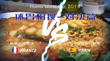 美食世界杯对决篇: 法国VS西班牙之土豆烘蛋