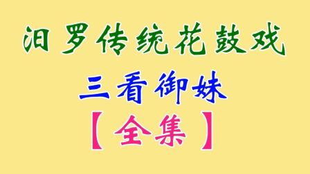 汨罗花鼓戏三看御妹全集 田超 龙丽华 刘孝飞