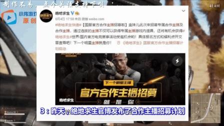绝地求生: 腾讯大动作不断, 4则消息表明国服即将正式上线!