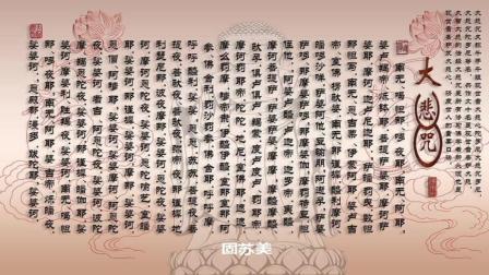 佛教音乐: 佛歌《大悲咒》为高考考生祈福