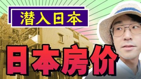 【潜入日本02】东京租房要10万! ? 日本不动产了解一下