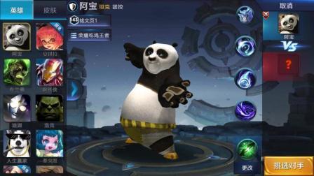 王者荣耀新英雄  功夫熊猫阿宝