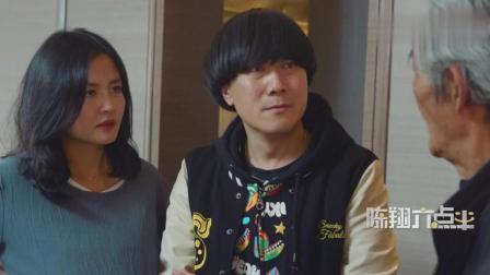陈翔六点半: 小伙抛弃年迈父亲和孕中妻子, 为了