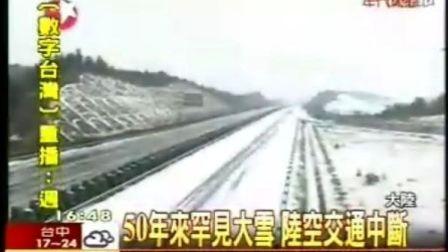50年最大雪灾四千万人受灾