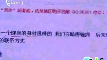 40名男子浴室淫乱 警方端掉首个同性卖淫点 杭州电视台新闻综合《新闻夜班车》20080804
