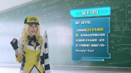 QQ飞车手游: 真人小橘子姐姐, 带你体验高校飞车的速度与激情!