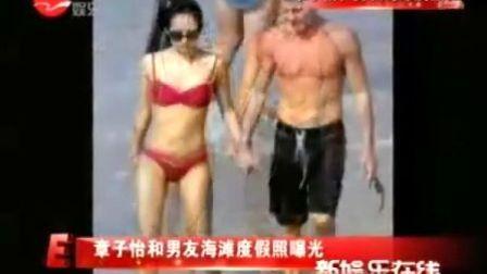 章子怡和男友海滩度假照曝光