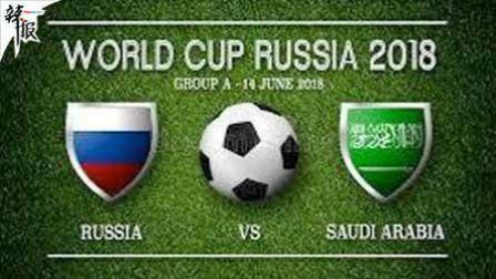 首战!俄罗斯VS沙特前瞻预测