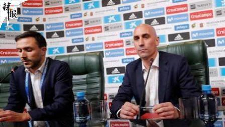直击发布会!西班牙解雇洛佩特吉