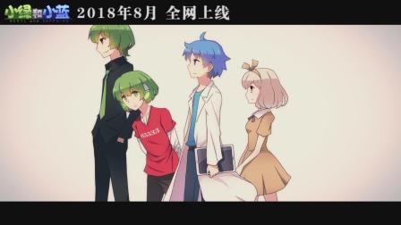 《小绿和小蓝》概念PV2 8月动画全网开播!