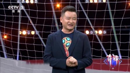 李毅自侃护球事件 回应04年亚洲杯一球毁一生