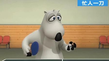 倒霉熊动画: 倒霉熊搞笑动画之熊熊刁难企鹅!