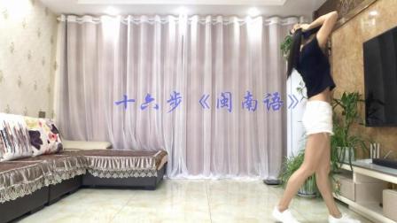 简单16步鬼步舞 闽南语 好听的一首老歌 新生代广场舞