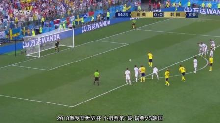 瑞典VS韩国 格兰奎斯特变速点球骗过门将破门