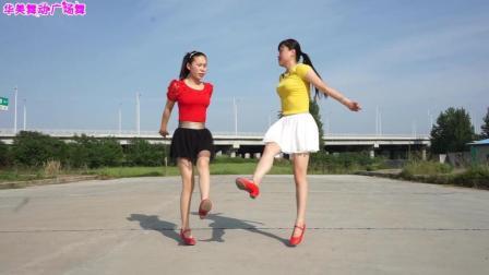 华美舞动广场舞 一路歌唱 动感双人舞 歌美舞嗨 大气飞扬