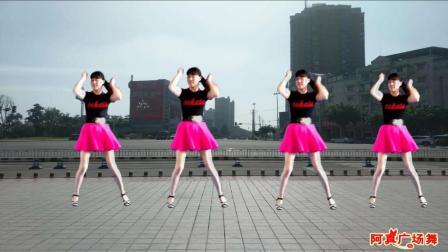 阿真广场舞 都是为了爱 中老年健身广场舞