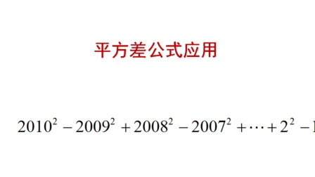 一道八年级数学竞赛题: 基础知识平方差公式的应用