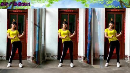 燕子广场舞5211 现代舞 带你潇洒带你嗨 三人版 演唱: 司徒兰芳