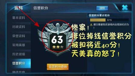 王者荣耀  玩家匹配时掉线  游戏结束后信誉积分被扣40! 网友  惨冤!