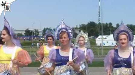 俄罗斯美女鼓乐队 引球迷围观