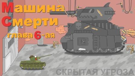 坦克世界搞笑动画-小坦克看到利维坦 就想单挑