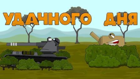 坦克世界搞笑动画-明明只有一个四运 怎么还有炮