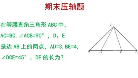 八年级数学竞赛题: 先旋转再证全等, 你还想到其他方法吗