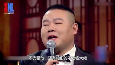 周六夜现场 第一季 陈赫岳云鹏的化学效应 张杰
