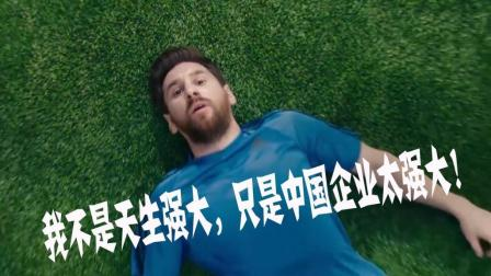 世界杯赛场上为什么这么多中国广告 梅西:我不是天生强大我只是要强