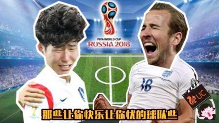 世界杯上那些让人快乐让人忧的球队