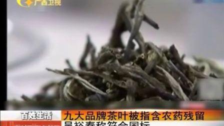 九大品牌茶叶被指含农药残留 吴裕泰称符合国标 120415 新闻夜总汇