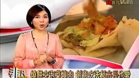 非凡大探索-臺北士林夜市輔大花園夜市超級美食大車拼