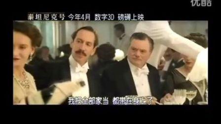 泰坦尼克号3D版电影高清bt种子迅雷下载(中文字幕)