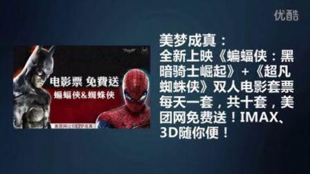 美梦成真:蝙蝠侠蜘蛛侠双人电影票,美团网免费送