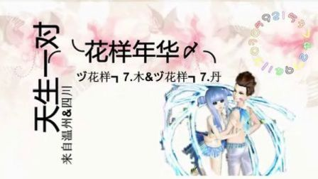 QQ炫舞结婚视频纪念-Lへ.の木 Lへ.の丹 -浪漫之约—预览2012