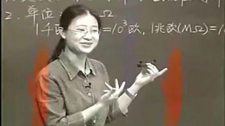 八年級物理優質課《電阻》郭老師