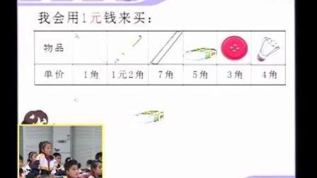 小学一年级数学优质课下册《认识人民币》_王老师