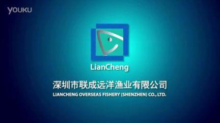深圳市联成远洋渔业有限公司宣传片_Ver2013