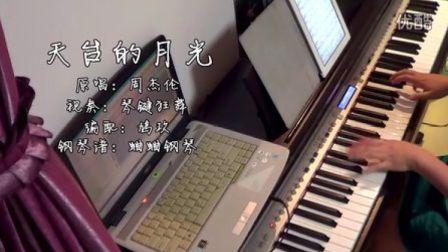 周杰伦《天台的月光》电钢琴视_tan8.com